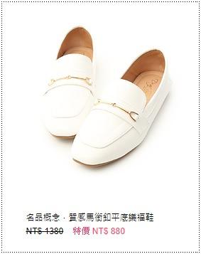 D+af 質感馬銜釦平底樂福鞋 白