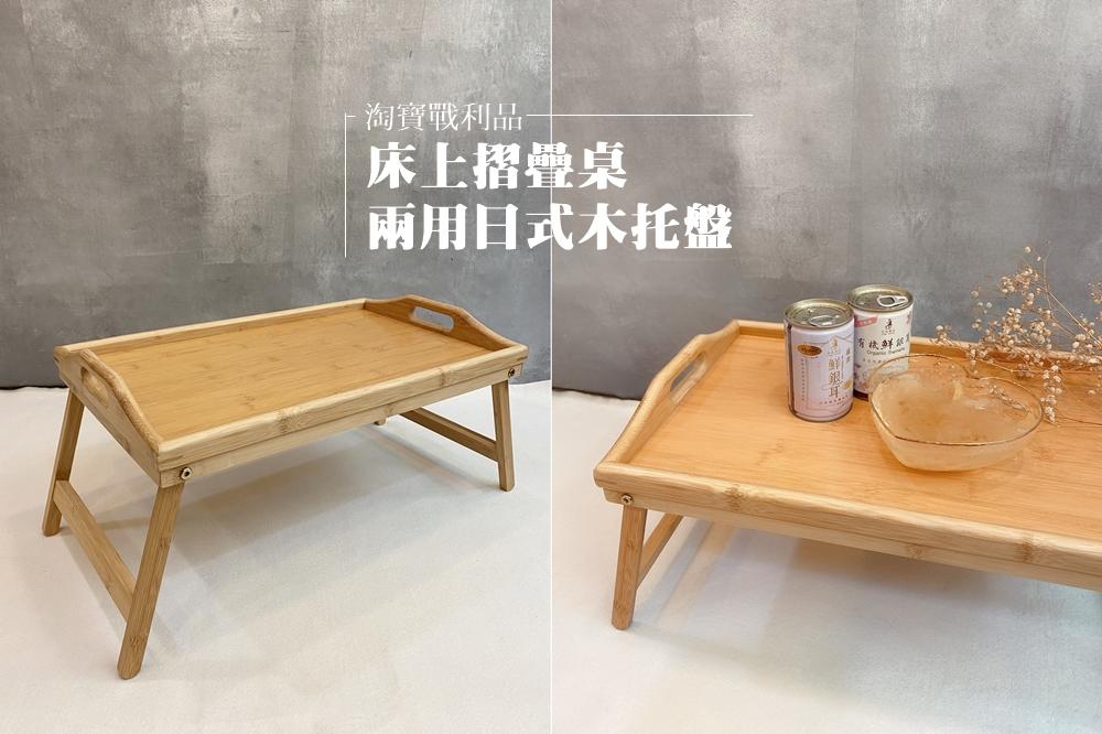 淘寶 床上摺疊桌 兩用日式木托盤
