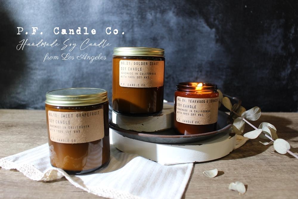 P.F. Candle 美國洛杉磯大豆蠟手工香氛蠟燭