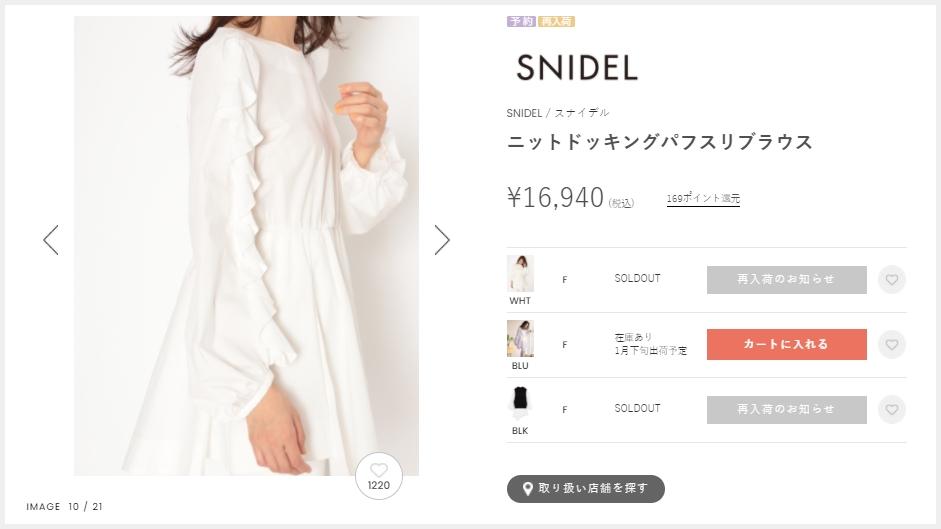 月薪嬌妻SP新春特別篇 新垣結衣孕婦裝穿搭 SNIDEL白色荷葉邊上衣 售價
