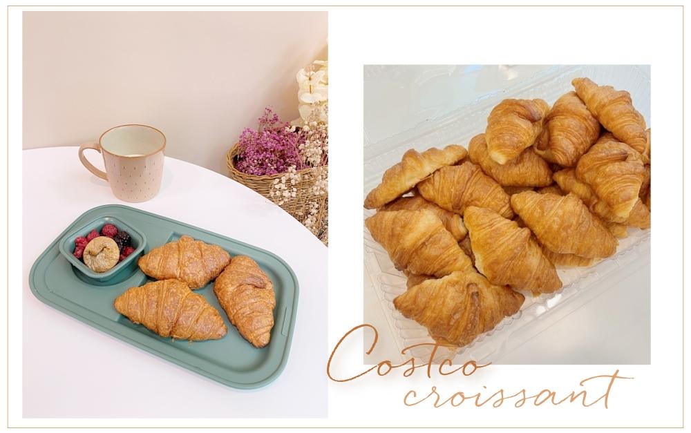 COSTCO好市多可鬆麵包可頌麵包 售價與吃法