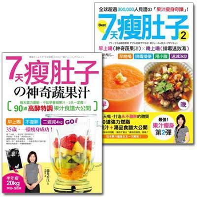 7天瘦肚子的神奇蔬果汁-隨行杯果汁機