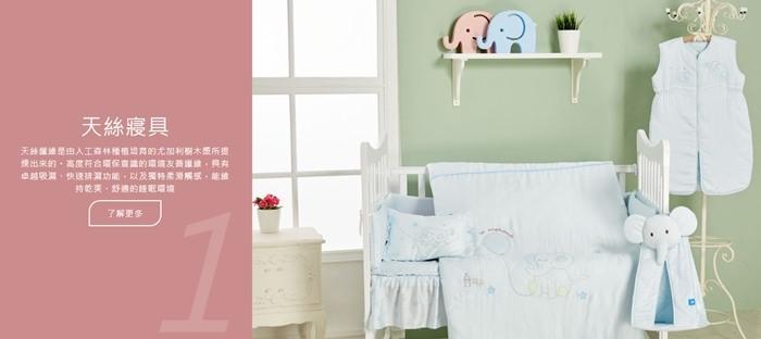 寶寶寢具床組推薦-麗嬰房嬰兒天絲床組六件組-嬰兒天絲寢具-Les enphants (135)