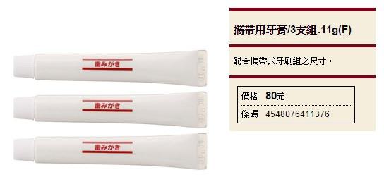 無印良品MUJI美容旅行小物-攜帶型牙刷組-水漾潤澤面膜-蜜粉-髮夾-壁掛式旅行保養品收納袋-打薄剪刀 (94)