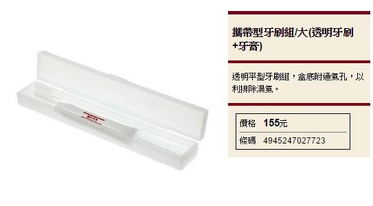 無印良品MUJI美容旅行小物-攜帶型牙刷組-水漾潤澤面膜-蜜粉-髮夾-壁掛式旅行保養品收納袋-打薄剪刀 (91)