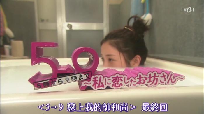 【日劇】朝五晚九~石原里美的寬褲穿搭!(第10集最終章)
