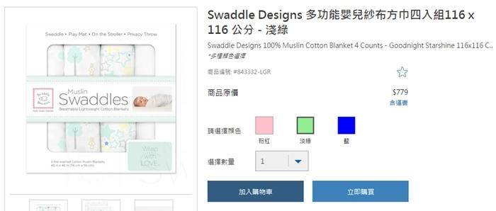 costco 包巾 育嬰好物 好物推薦 swaddle designs 嬰兒包巾 a+a包巾 (1ert)