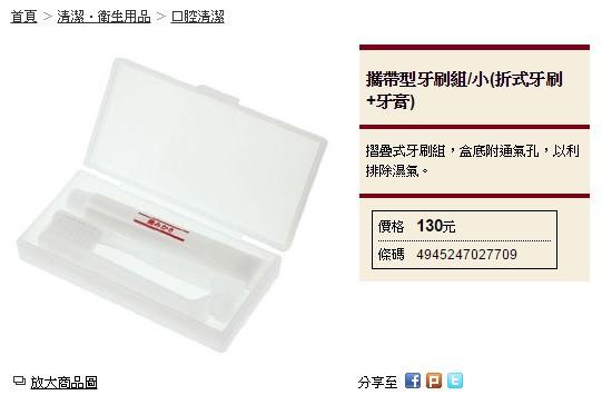 無印良品MUJI美容旅行小物-攜帶型牙刷組-水漾潤澤面膜-蜜粉-髮夾-壁掛式旅行保養品收納袋-打薄剪刀 (90)