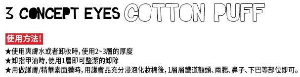 韓國3CE濕敷用多功能用途化妝棉 cotton puff-日本3coins買的華麗化妝棉收納盒 (1777)