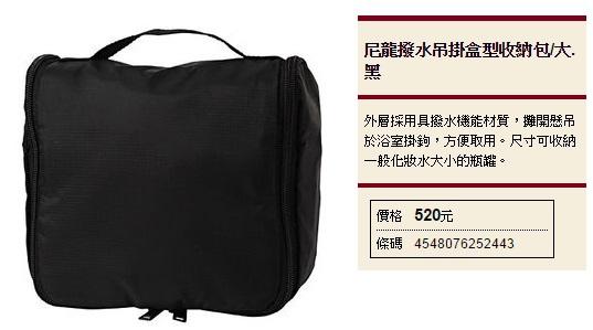 無印良品MUJI美容旅行小物-攜帶型牙刷組-水漾潤澤面膜-蜜粉-髮夾-壁掛式旅行保養品收納袋-打薄剪刀 (95)