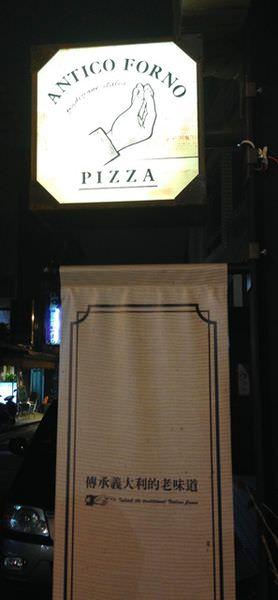充滿帥哥的Pizza店-Antico Forno老烤箱義式手桿披薩 (27)