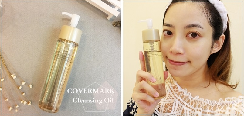 covermark 極淨修護卸妝油treatment cleasing oil (1111)