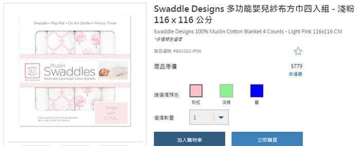 costco 包巾 育嬰好物 好物推薦 swaddle designs 嬰兒包巾 a+a包巾 (111)
