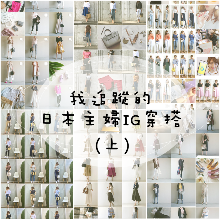 我追蹤的日本主婦IG穿搭-Uniqlo GU 每日穿搭 Instagram Instagramer(20123)